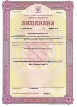 """ООО """"Здоровье семьи К"""""""