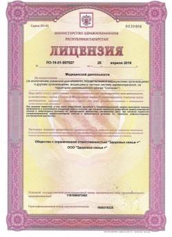 """ООО """"Здоровье семьи +"""""""