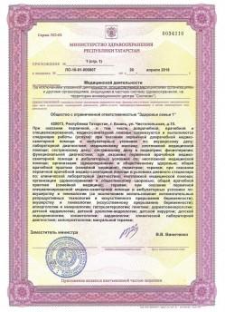 """ООО """"Здоровье семьи 1"""""""