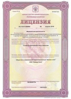 """ООО """"Клиник сити"""""""