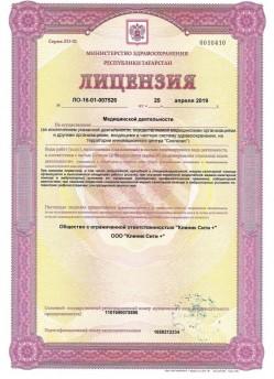 """ООО """"Клиник Сити +"""""""