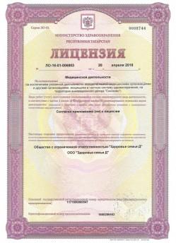 """ООО """"Здоровье семьи Д"""""""