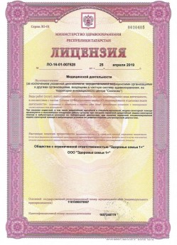 """ООО """"Здоровье семьи 1 +"""""""