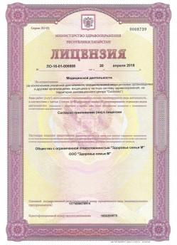 """ООО """"Здоровье семьи М"""""""