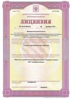 """ООО """"Семейная клиника"""""""