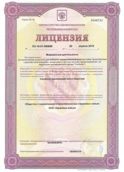 """ООО """"Здоровье семьи"""""""