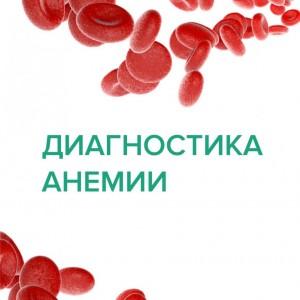 """Акция """"Диагностика анемии и дефицита железа""""!"""