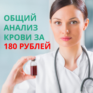Акция! Общий анализ крови за 180 рублей!