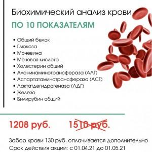 Биохимический анализ по 10 показателям!
