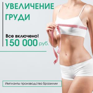 Акция! Увеличение груди «ВСЁ ВКЛЮЧЕНО» за 150 тыс.руб.!