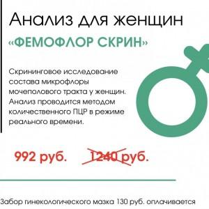 """Анализ для женщин """"Фемофлор"""" со скидкой 20 %!"""