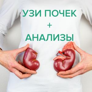 """Акция """"Здоровые почки"""" за 760 рублей!"""