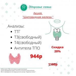 """""""Щитовидная железа"""""""