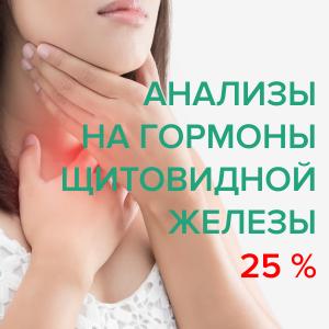 """Акция """"Здоровая щитовидная железа"""" !"""