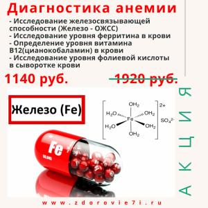 """Акция """"Диагностика анемии"""" за 1140 рублей!"""
