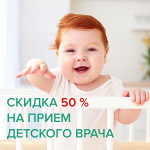 Акция! с 01.06.20  прием детского врача со скидкой 50 %!