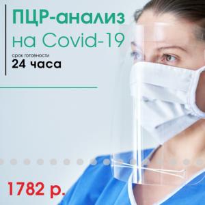 Анализ ПЦР на Covid-19!