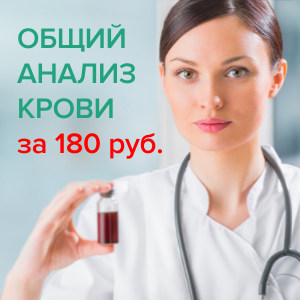 Общий анализ крови за 180 рублей!