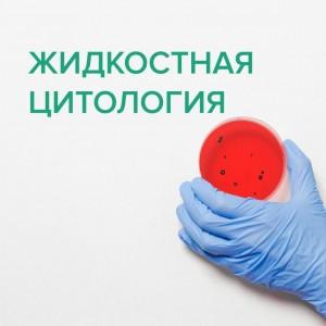 Акция для женщин! Цитологическое исследование за 1000 рублей!