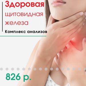 «Здоровая щитовидная железа»!