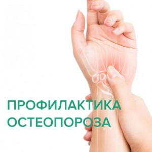 """Акция """"Профилактика остеопороза"""" в клинике на ул. Мира, 24 !"""