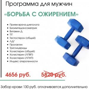 Программа для мужчин «Борьба с ожирением» !
