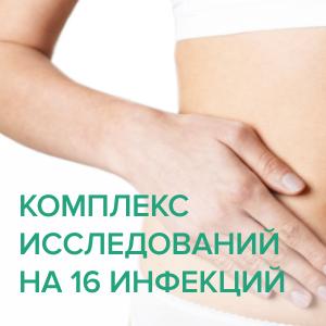 Комплекс исследований на 16 инфекций за 1020 рублей!