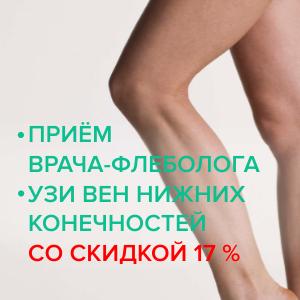 """Акция """"Красивые ноги""""!"""