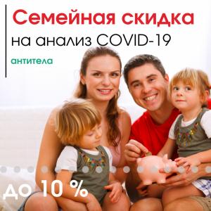 Семейная скидка на анализ Covid-19 (антитела)!