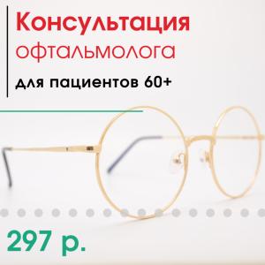 Прием врача-офтальмолога на Мира, 24!