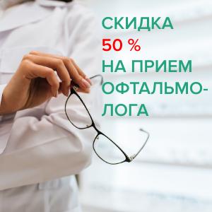 Акция! Прием офтальмолога со скидкой 50 % на Юго-Западной 36 !