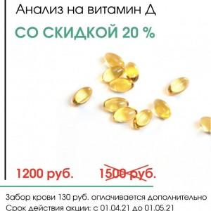 Акция! Анализ на определение уровня витамина D !