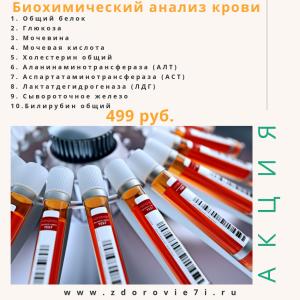 Биохимический анализ крови за 499 рублей!