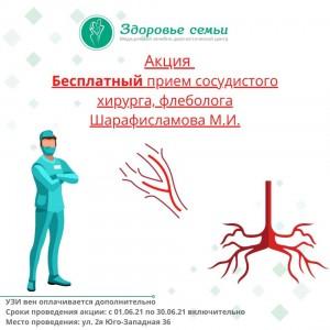 Бесплатный прием сосудистого хирурга, флеболога Шарафисламова М.И.