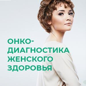 Акция «Онкодиагностика женского здоровья» за 825 рублей!