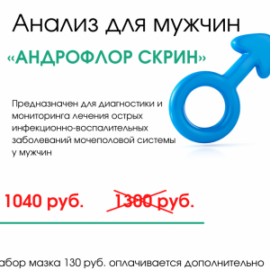 Анализ «Андрофлор скрин» для мужчин!