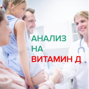 Акция! Анализ на определение уровня витамина Д за 780 рублей !