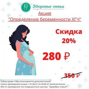 Определение беременности ХГЧ