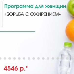 Программа для женщин  «Борьба с ожирением» !