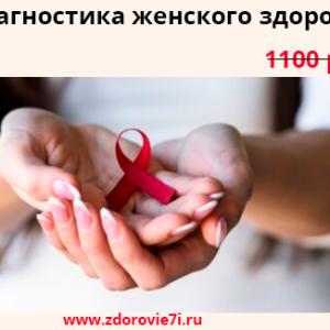 """Акция """"Онкодиагностика женского здоровья"""" за 825 рублей!"""