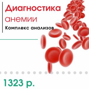 Диагностика анемии!