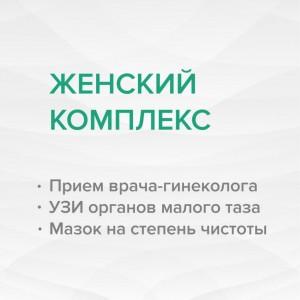 """""""Женский комплекс"""" за 1190 рублей!"""