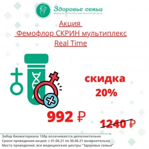 Фемофлор СКРИН мультиплекс Real Time
