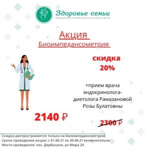 Биоимпедансометрия