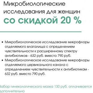 Микробиологические исследования для женщин со скидкой 20 %!
