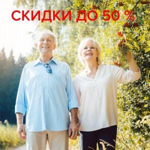"""Акция """"Декада пожилого человека""""!"""
