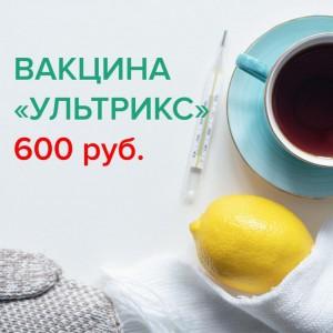 """Неделя здоровья! Вакцинация против гриппа """"Ультрикс"""" за 600 руб. до 1 декабря!"""