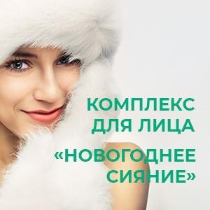 Комплексный уход для лица «Новогоднее сияние»!