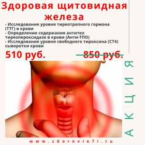 """Акция """"Здоровая щитовидная железа""""!"""