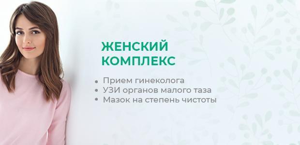 Женский комплекс за 1190 рублей!